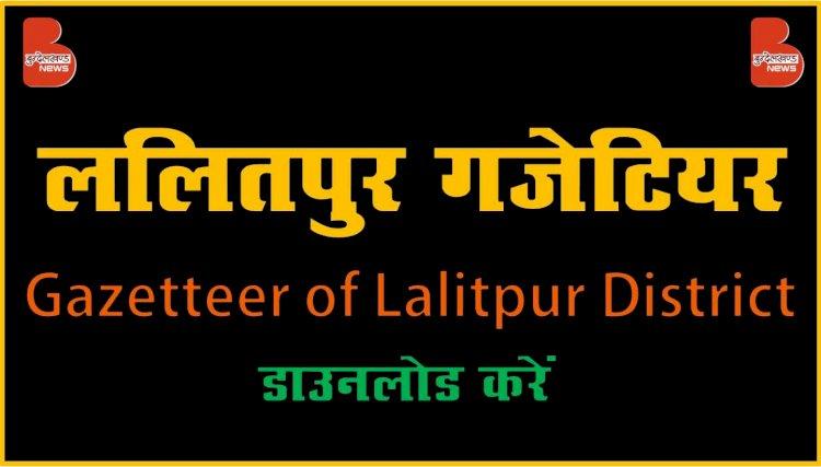 ललितपुर जनपद गजेटियर