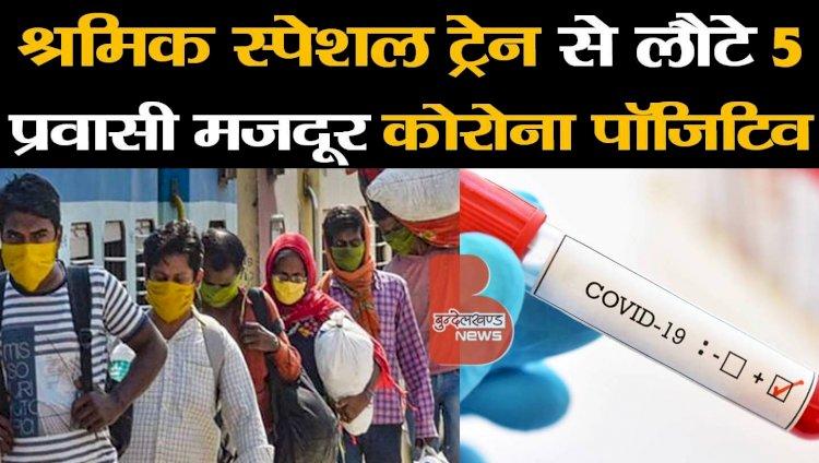 दिल्ली से लौटे 5 प्रवासी मजदूर मिले कोरोना संक्रमित