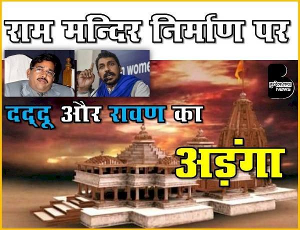 राम मंदिर निर्माण में दद्दू और रावण का अड़ंगा