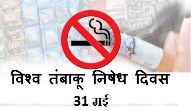 World No Tobacco Day: धूम्रपान से मरने वाले हरसाल बढ रहा ग्राफ