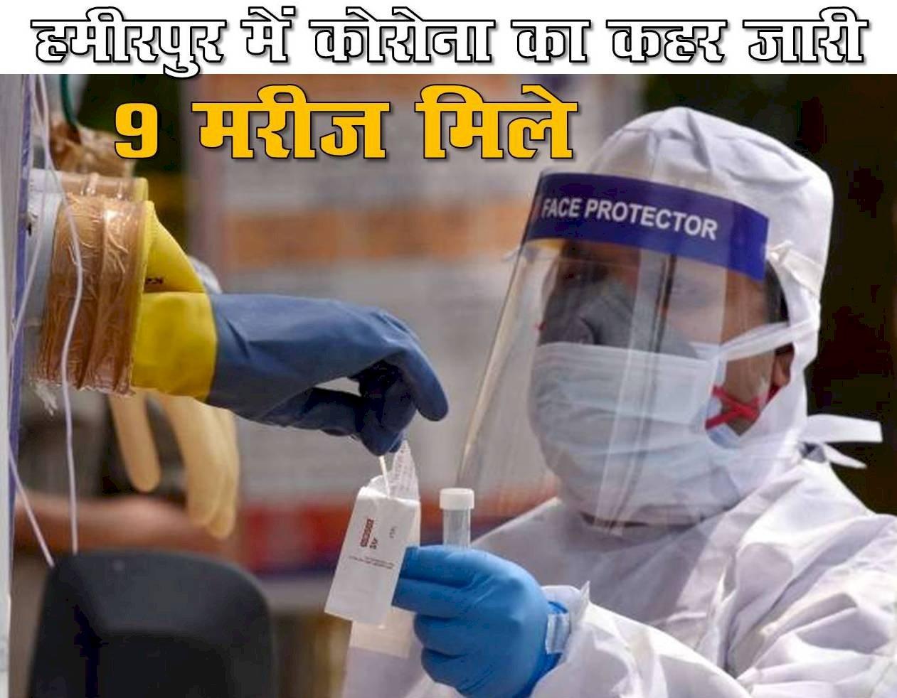 हमीरपुर में कोरोना का तांडव जारी, 9 पाॅजिटिव फिर से