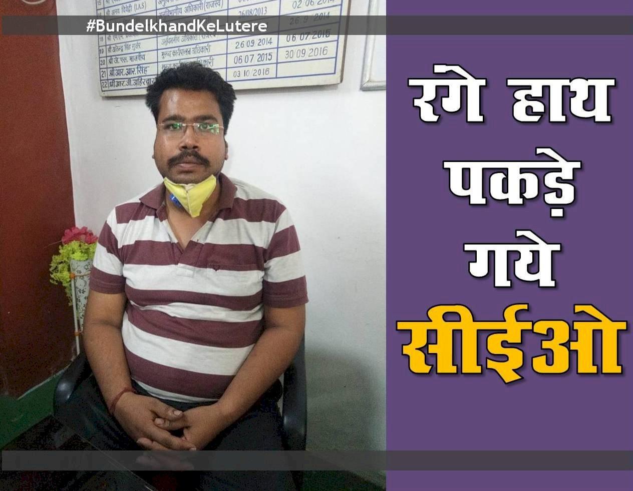 लोकायुक्त टीम सागर ने रिश्वत लेते रंगे हाथ सीईओ को किया गिरफ्तार