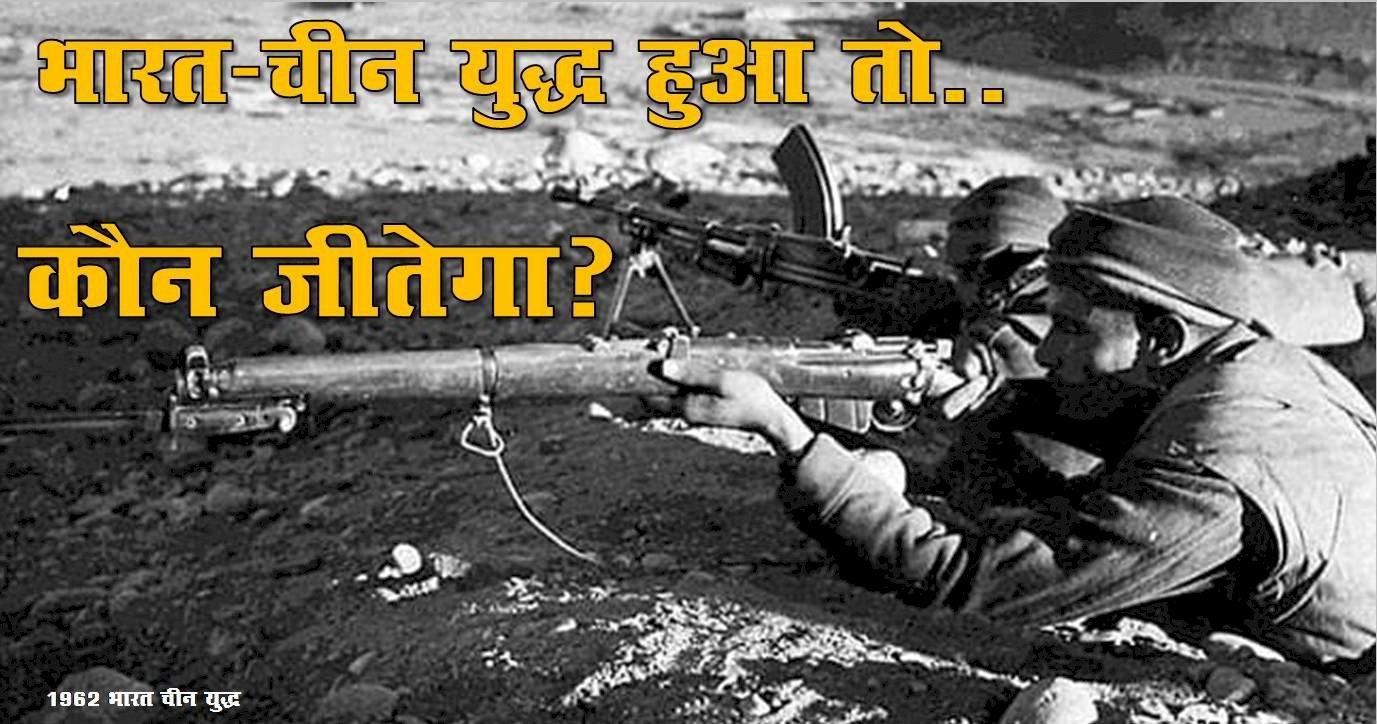 भारत और चीन: यदि युद्ध हुआ तो कौन जीतेगा?