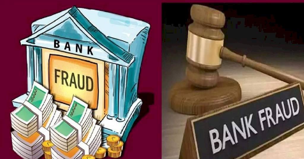 बैंक धोखाधड़ी का एक और मामला आया सामने, इस बैंक के दो खातों में 112 करोड़ रुपये की धोखाधड़ी