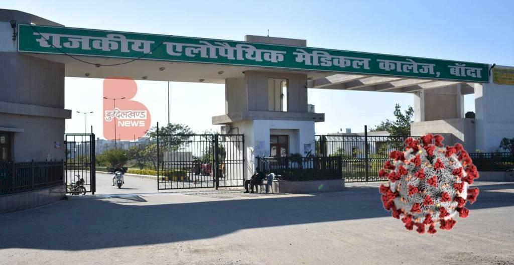 बांदा शहर के स्वराज कालोनी व मेडिकल कॉलेज में निकले पांच कोरोना संक्रमित मरीज़