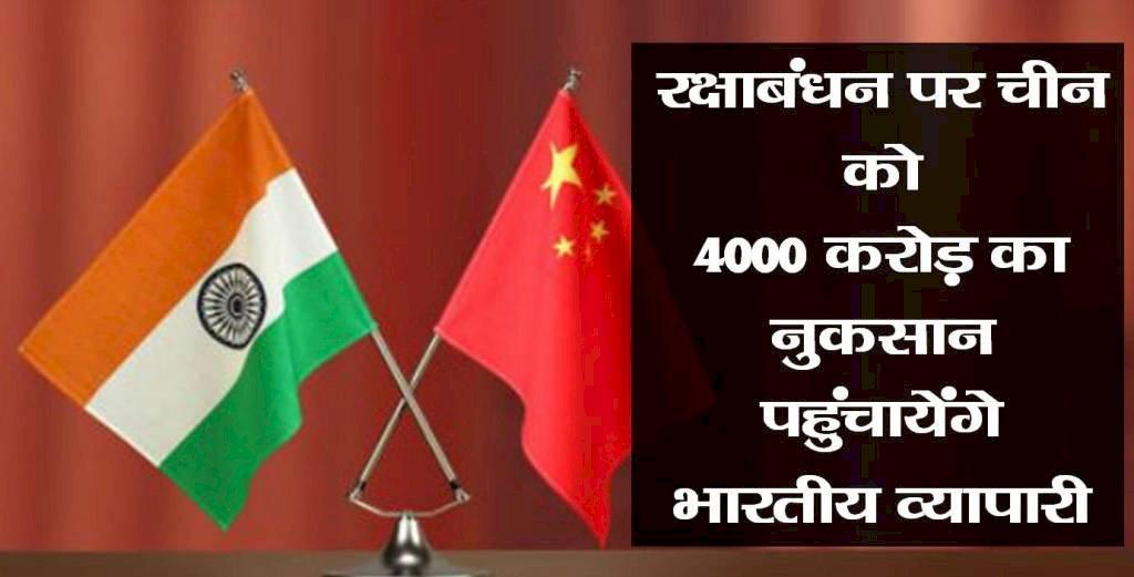 रक्षाबंधन पर चीन को 4000 करोड़ का नुकसान पहुंचायेंगे भारतीय व्यापारी