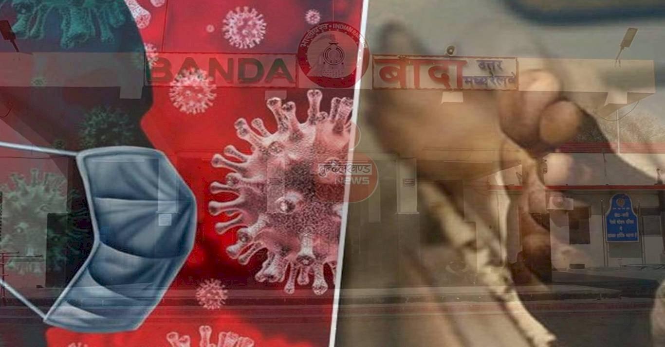 बाँदा में कोरोना से एक और मौत, संक्रमितो की संख्या 700 पहुंची