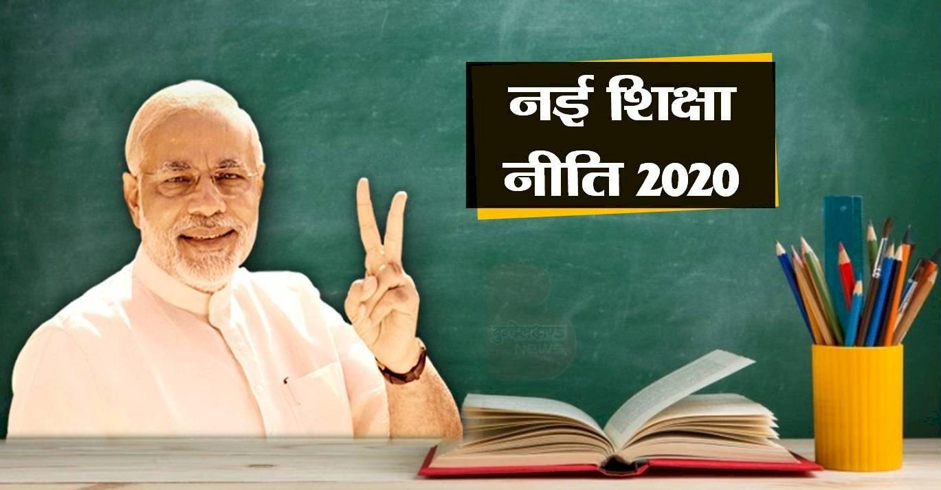 मोदी की नई शिक्षा नीति को समझना है तो इसे जरूर पढ़िये