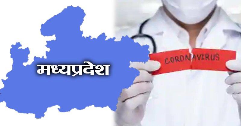 मध्यप्रदेश में कोरोना से अब तक 1668 लोगों की मौत, संक्रमितों की संख्या 82 हजार के पार
