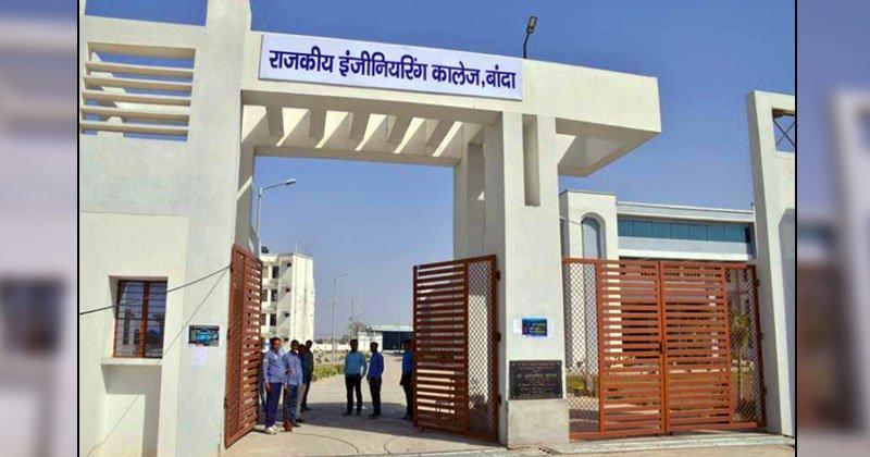 राजकीय इंजीनियरिंग कॉलेज, बाँदा में इक्यूवेशन सेंटर की सुविधा उपलब्ध