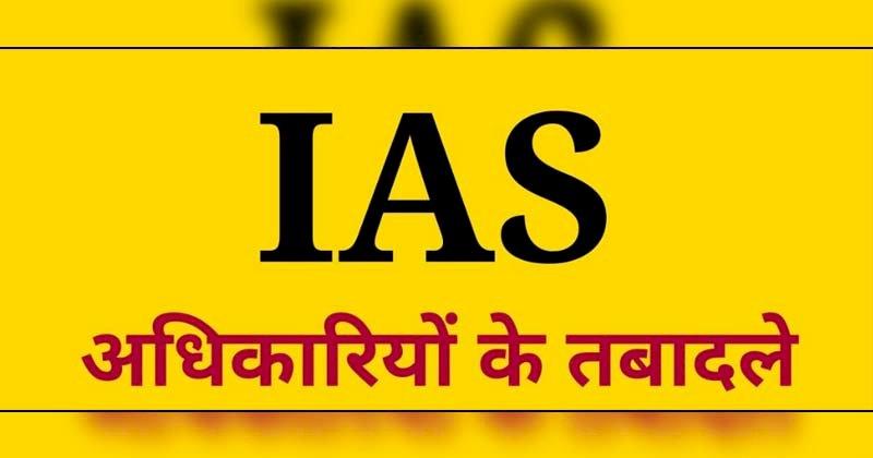 उत्तर प्रदेश में नौ आईएएस अधिकारियों का तबादला, हटाए गए लखनऊ व कानपुर के आयुक्त