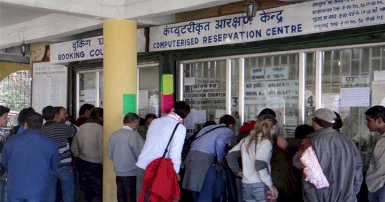 रेल आरक्षण केंद्रों की निगरानी शुरू, यात्रियों को इस तरह मिलेगी राहत