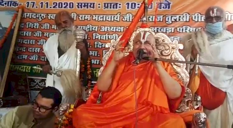 जगतगुरु रामानंदाचार्य रामभद्राचार्य   Jagatguru Rambhadracharya ji maharaj