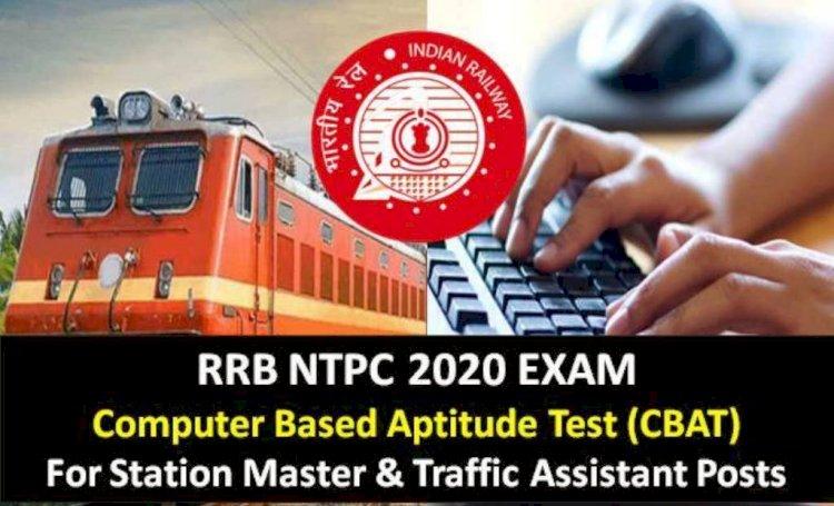 Railway NTPC Exams 2020 : रेलवे में नौकरी चाहने वालों को खुशखबरी : 15 दिसंबर से परीक्षाएं शुरू