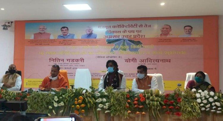Yogi cabinet meeting for development of bundelkhand  Chitrakoot banda mahoba