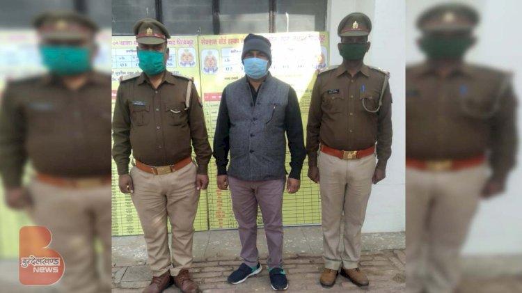 चित्रकूट : मनरेगा में घोटाले का आरोपी ग्राम विकास अधिकारी आशुतोष कुमार गिरफ्तार