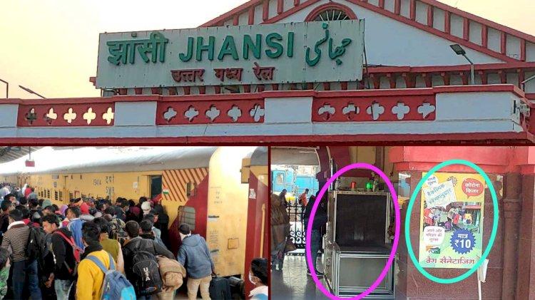 झाँसी : उ.म. रेलवे ने दी सौगात, कई स्टेशनों पर लगवाई 10 ₹ के नोट छापने की मशीन