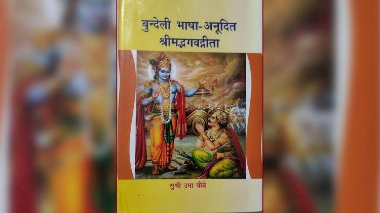 बुंदेली भाषा में लिखी गई श्रीमद्भगवद्गीता 11 को विमोचन