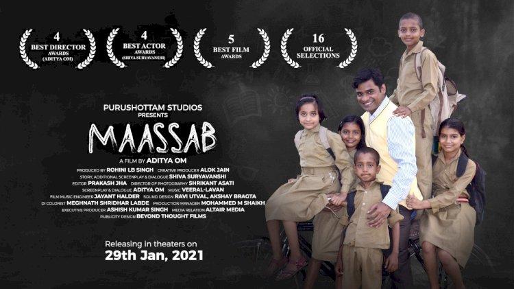 बांदा में फिल्माई गई फिल्म 'मास्साब' देशभर में 29 को होगी रिलीज