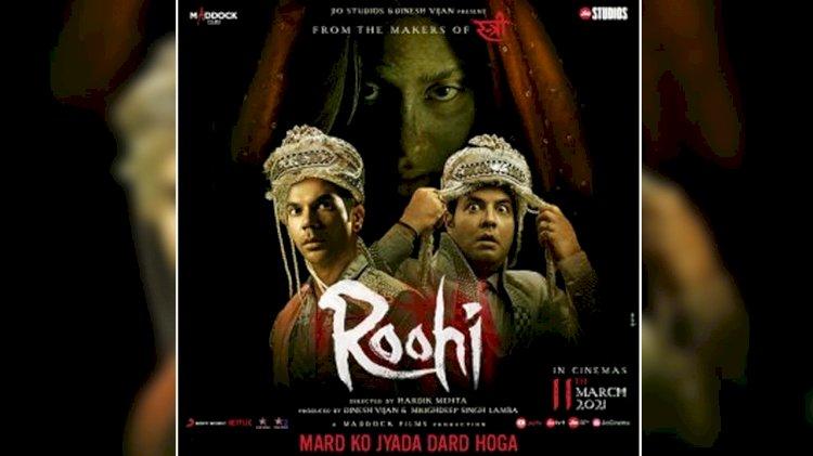 राजकुमार राव और जान्हवी कपूर की फिल्म 'रूही' के दो पोस्टर्स और  ट्रेलर जारी