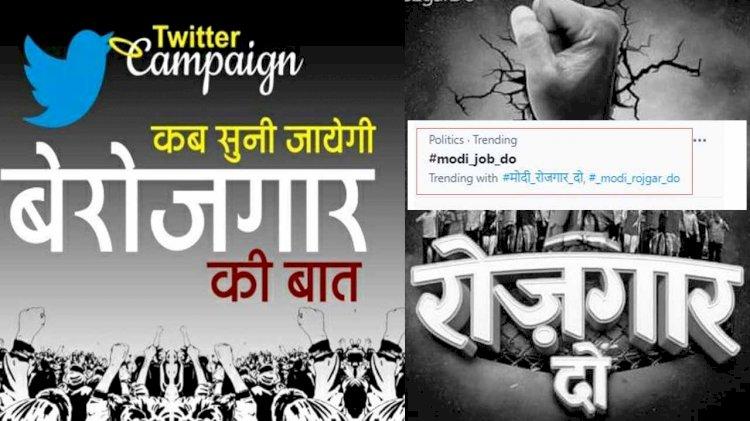 अब तक #modi_job_do और #मोदी_रोजगार_दो ट्रेंड पर 4.94 मिलियन पार कर गए ट्वीट्स