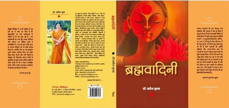 ब्रह्मवादिनी : भारतीय संस्कृति से परिचित कराता काव्य संग्रह