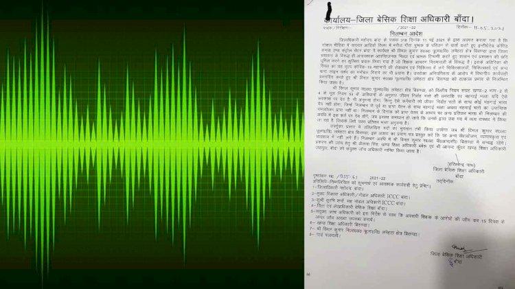 बांदा जिलाधिकारी के कर्मचारी का कोविड मरीज से बातचीत का ऑडियो वायरल, कर्मचारी पर गिर गयी गाज