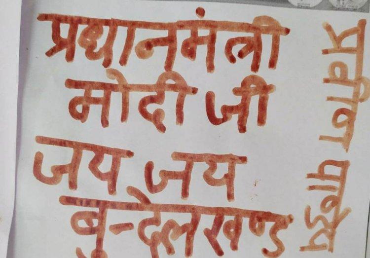 बुंदेलखंड राज्य के लिए 19 वीं बार प्रधानमंत्री को खून से खत लिखेंगे