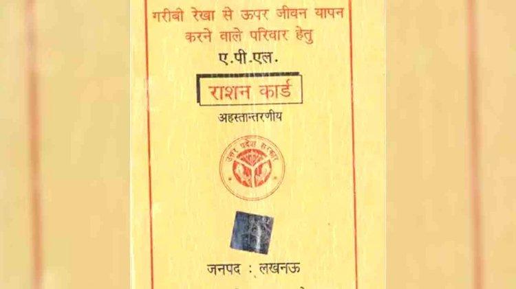 लाखों रुपये की फसल बेचने वाले किसानों का बना है राशन कार्ड, अब शुरु हुई जांच