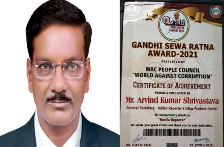 बांदा के पत्रकार अरविन्द कुमार श्रीवास्तव को पत्रकारिता के क्षेत्र में 'गांधी सेवा रत्न' अवार्ड