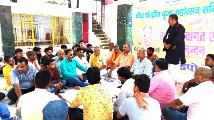 बाँदा : दुर्गा महोत्सव मनाने की रणनीति बनाई..