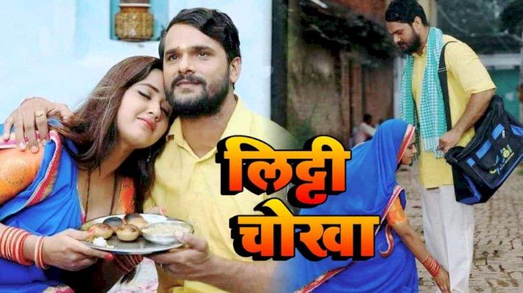 भोजपुरी फिल्म लिट्टी चोखा (Bhojpuri movie Litti Chokha)